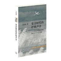 史诗时代的抒情声音:二十世纪中期的中国知识分子与艺术家