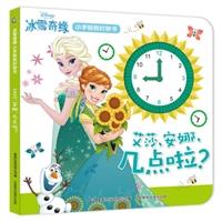 冰雪奇缘小手转转时钟书:艾莎、安娜,几点啦