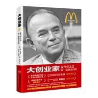 大创业家:麦当劳之父雷·克洛克自传