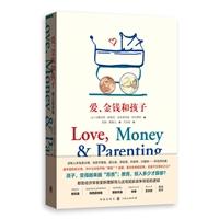 爱、金钱和孩子:育儿经济学