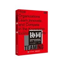 协同:在知识经济中组织如何学习、创新与竞争