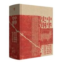 中华史纲:从传说时代到辛亥革命