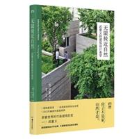 无限接近自然:武重义的建筑设计美学