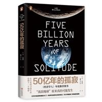 五十亿年的孤寂