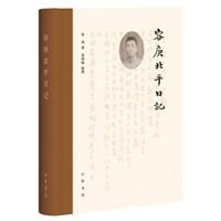 容庚北平日记(精装)