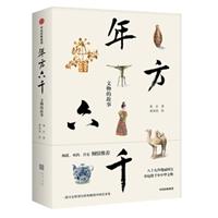 年方六千:文物的故事