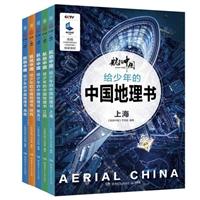 航拍中国·给少年的中国地理书(套装共5册)