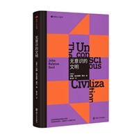 现代人小丛书:无意识的文明