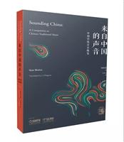 来自中国的声音:走进中国音乐的传统与当代