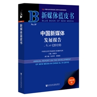 新媒体蓝皮书:中国新媒体发展报告No.10(2019)