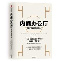 内阁办公厅:现代政府的诞生