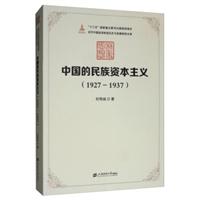 中国的民族资本主义(1927-1937)