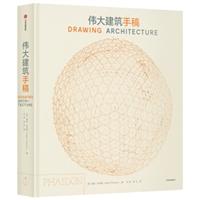 伟大建筑手稿(精装)