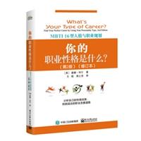 你的职业性格是什么?:MBTI 16型人格与职业规划(第2版)(修订本)