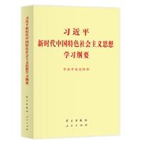 习近平新时代中国特色社会主义思想学习纲要(2019版标准版)
