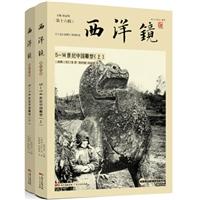 西洋镜:5—14世纪中国雕塑(全二册)