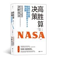 高胜算决策:向绝不容出错、极会管理风险的NASA学决策