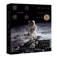 登月使命:AR实境体验人类首次登月全过程(精装)