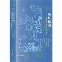 历炼精魂:新中国戏曲改造考论(精装)