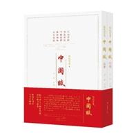 中国赋(上下卷)