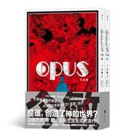 OPUS 作品(上下册)