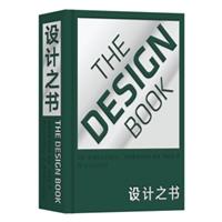 设计之书(精装)
