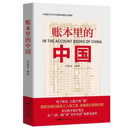 账本里的中国