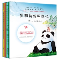 """熊猫俏俏历险记(全5册)(朱永新、孙云晓倾情推荐熊猫俏俏""""寻亲""""大冒险!独立的教育书,成长的陪伴书!)"""