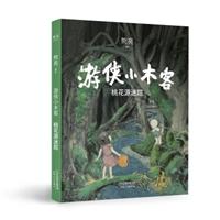 游侠小木客:桃花源迷踪