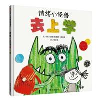 信谊世界精选图画书·情绪小怪兽去上学