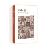 声动中国:七十年歌声里的中国故事