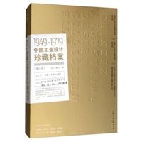 1949-1979中国工业设计珍藏档案(增订本)(精装)
