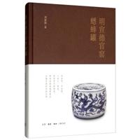 明宣德官窑蟋蟀罐(修订版)(精装)