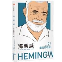 海明威:最后的访谈