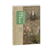 艺术与鉴藏:喜龙仁与中国艺术