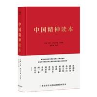 中国精神读本(精装)
