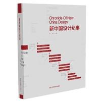新中国设计纪事