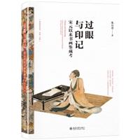过眼与印记:宋元以来书画鉴藏考(精装)