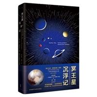 冥王星沉浮记(精装)