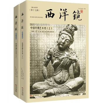 西洋镜:中国早期艺术史(全二册)