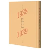 生活书店会议记录1938-1939(精装)