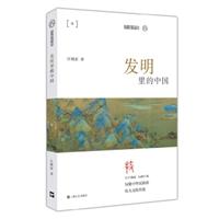 发明里的中国