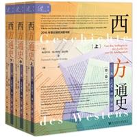 西方通史:从古代源头到20世纪(套装全3册)