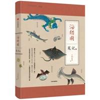 中国国家地理·海错图笔记·3