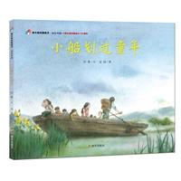 明天原创图画书-家在中国-小船划过童年(献礼新中国成立70周年)