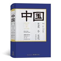中国艺术与文化(全彩修订版)(精装)