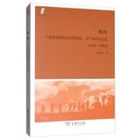西沟:一个晋东南典型乡村的革命、生产及历史记忆(1943-1983)