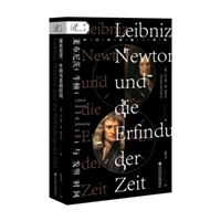 莱布尼茨、牛顿与发明时间