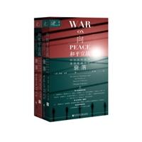 向和平宣战:外交的终结和美国影响力的衰落(套装全2册)