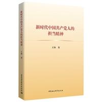 新时代中国共产党人的担当精神